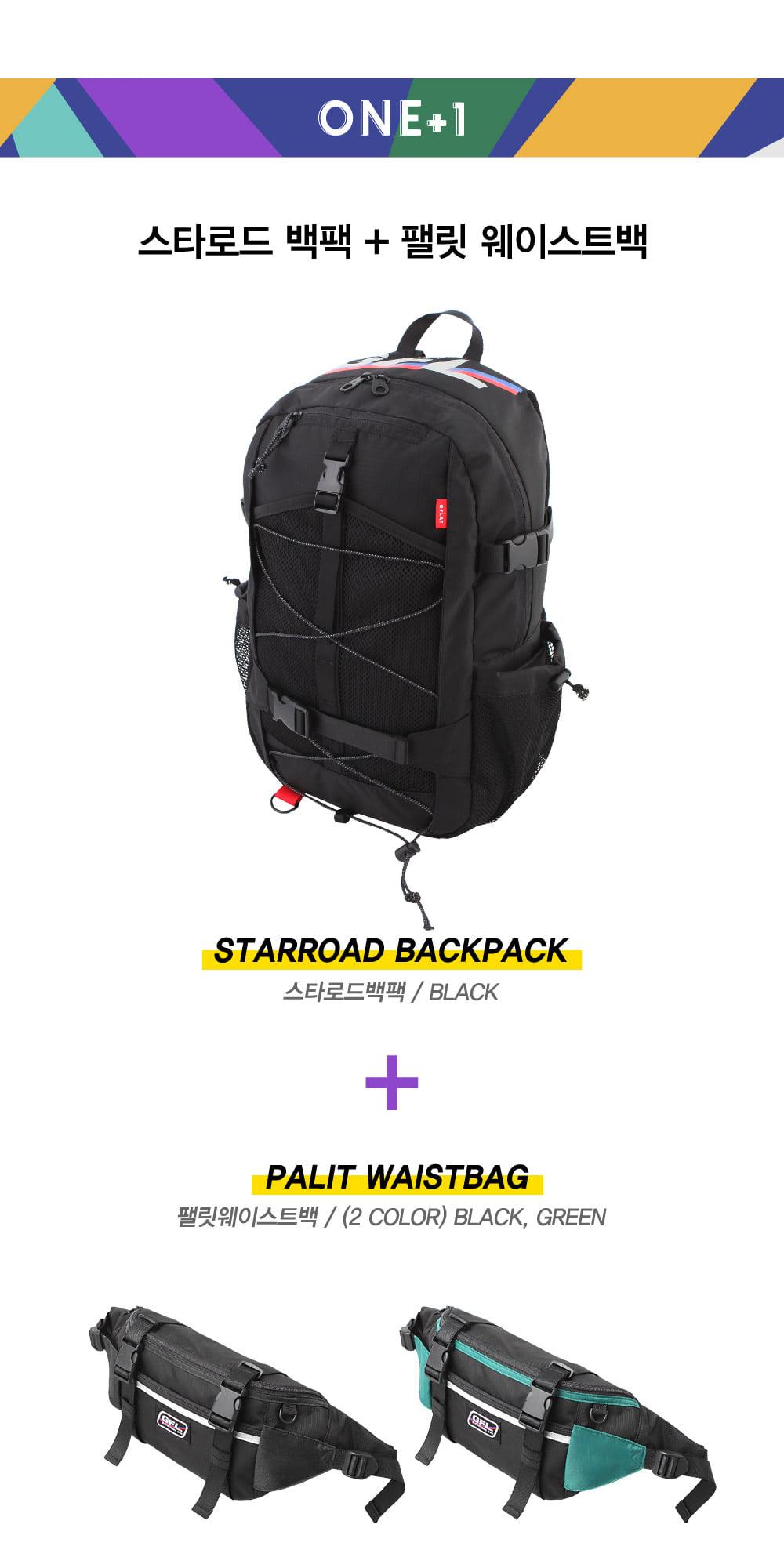 지플랫(G-FLAT) (SET) 스타로드 백팩+웨이스트백