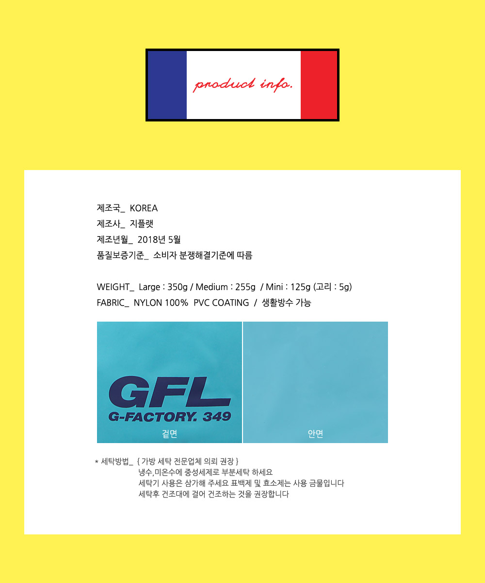 지플랫(G-FLAT) 에어라인 GFL 83 크로스백 L (MINT)