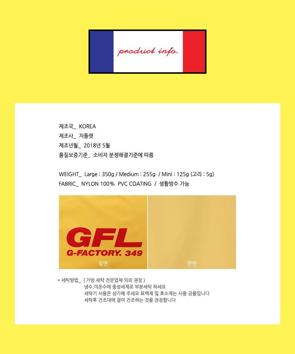 지플랫(G-FLAT) 에어라인 GFL 83 크로스백 M (YELLOW)