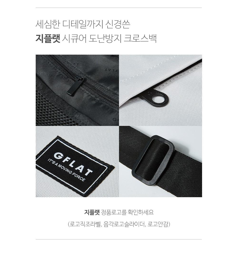 지플랫(G-FLAT) 시큐어 도난방지 크로스백 (GRAY)